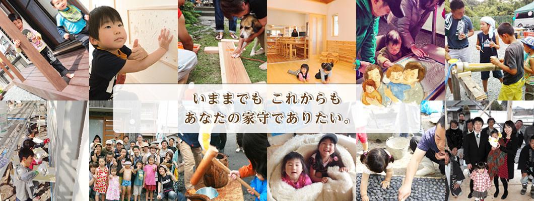 """「家守」として家族全員が笑顔で快適に暮らしていただける価値の高い""""おもてなし""""をお届けいたします"""