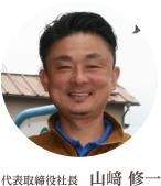 代表取締役社長 山﨑 修一