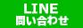 LINEでお問い合わせご相談