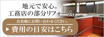 富士市・富士宮のリフォームはお気軽にお問い合わせください。