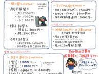 ちょこっと工事広告2014.10.26
